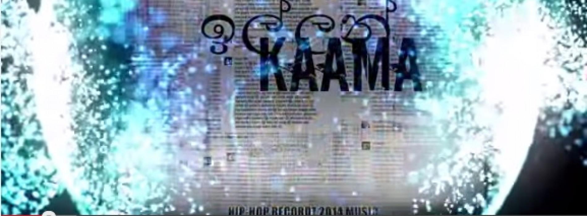 Sean MJ – lan Kaama [Kadey Yaama Anunta]