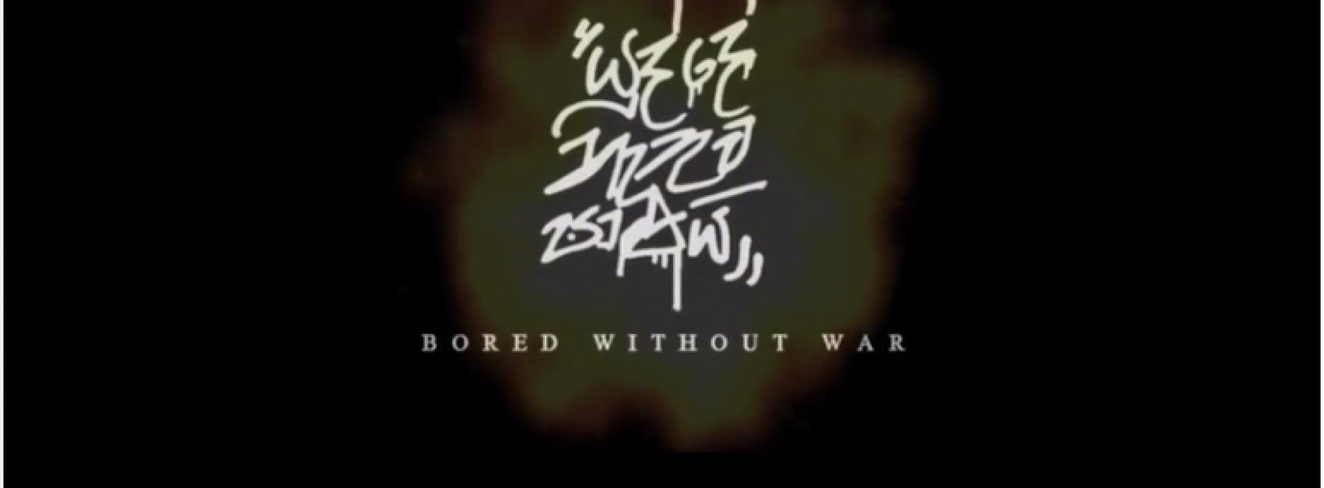 "Bored without War! -යුද්දේ නැතුව පාළුයි! ""TRUTH BEHIND ALUTHGAMA"""