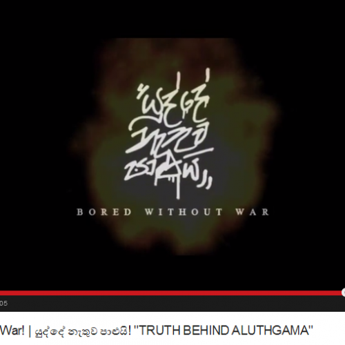 "Bored without War! -යුද්දේ නැතුව පාළුයි! ""TRUTH BEHIND ALUTHGAMA"""
