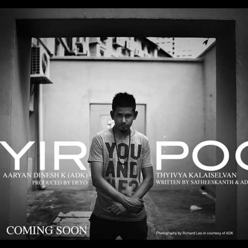 Aaryan Dinesh K & Thyivya Kalaiselvan: Uyir Poo (the single)
