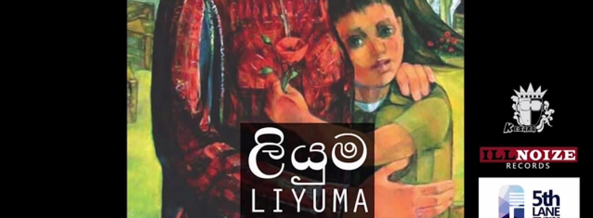 Kaizer Kaiz & Lil Neo – Liyuma