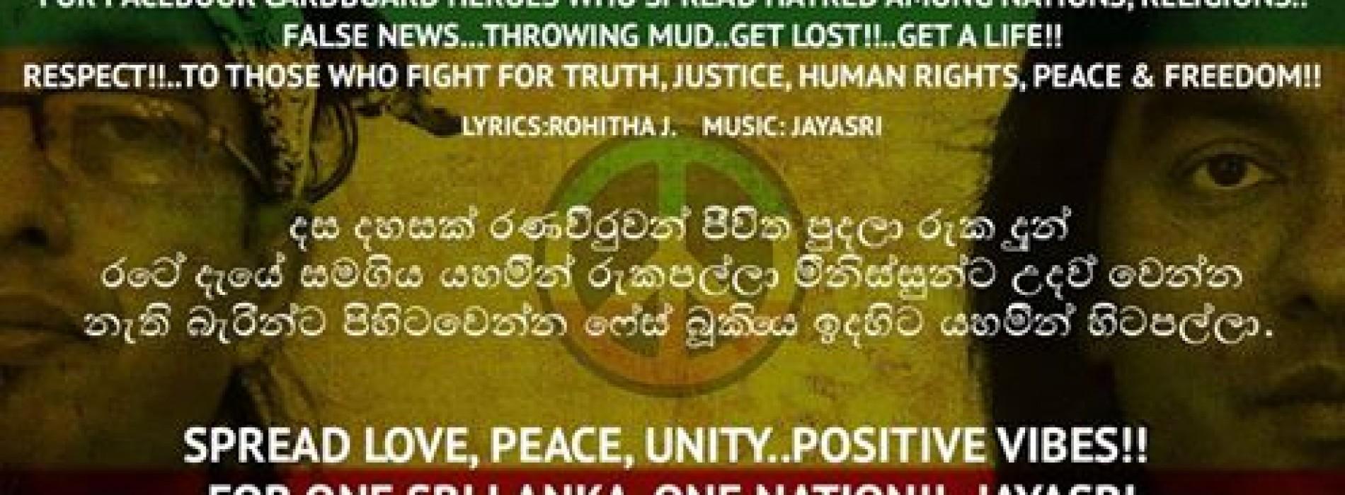 Jayasri – Facebook Weerayo-Munupothe Gothayo