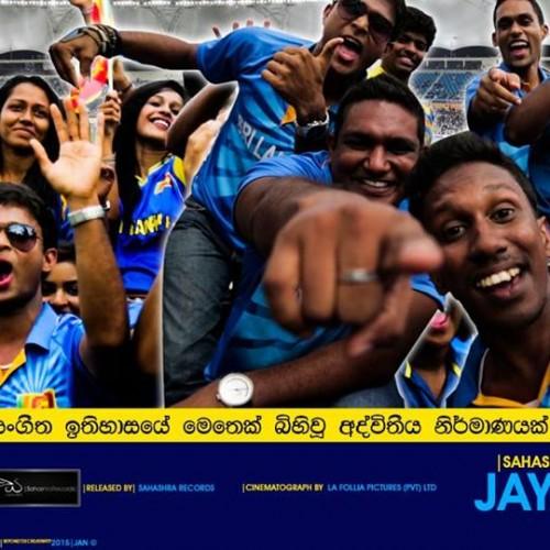 Sahashra Announces The First Non Official Cricket Single