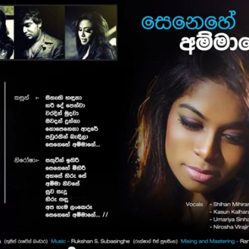 Shihan Mihiranga, Umaria Sinhawansa, Kasun Kalhara & Nirosha Virajini – Senehe Ammage (සෙනෙහේ අම්මාගේ)