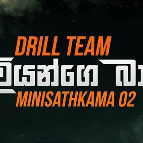 Drill Team – Deviyange Bare
