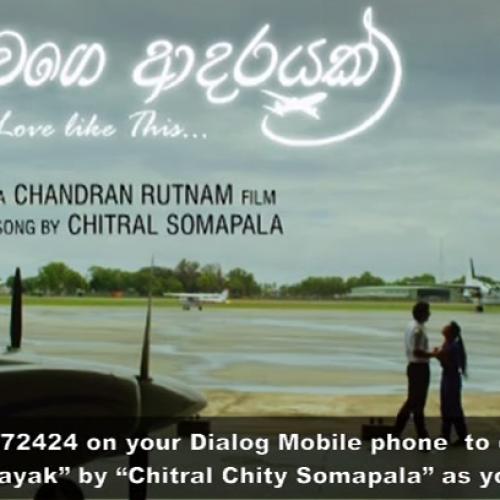 "Chitral Chity Somapala & Chandran Rutnam – ""Me Wage Adarayak"""