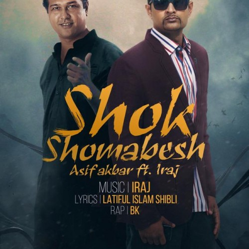 Iraj Feat Asif Akbar – Shok Shomabesh (শোক সমাবেশ)