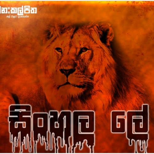 Manakkalpitha – Sinhala Lee (Rap Number 4)