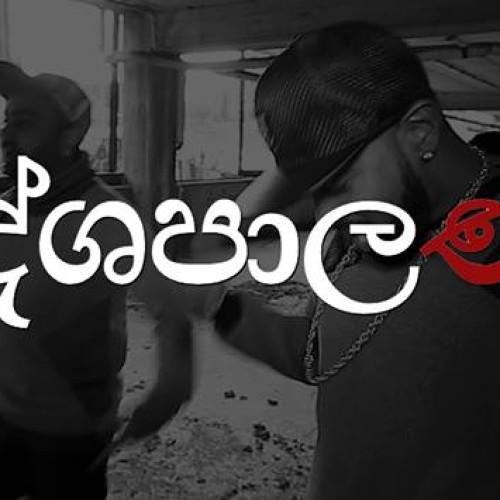 D Squad – Deshapalanaya (දේශපාලණය)