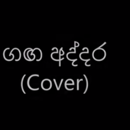 Mihiri & Rajive D – Ganga Addara (Cover)