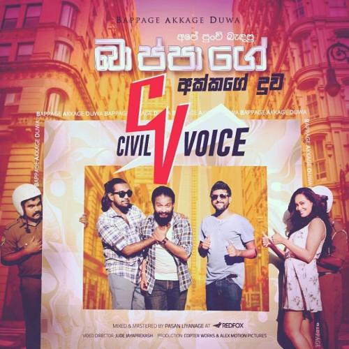 Civil Voice – Bappage Akkage Duwa (බාප්පාගේ අක්කගේ දුව)