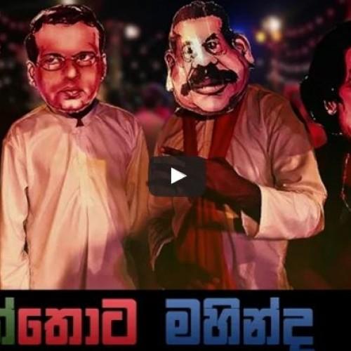 FTT Sri Lanka – Hambanthota Mahinda (Political Parody)
