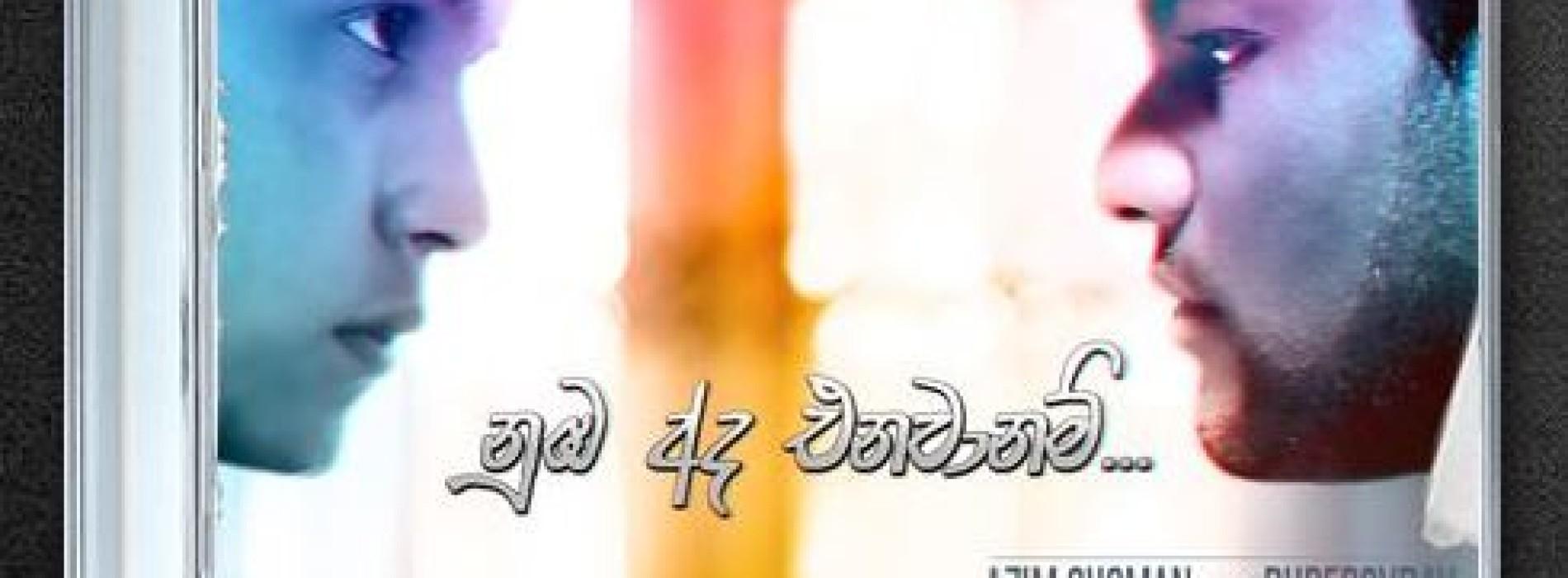 Azim Ousman feat. Rudeboyray – Numba Ada Enavaanam (නුඹ අද එනවානම්)