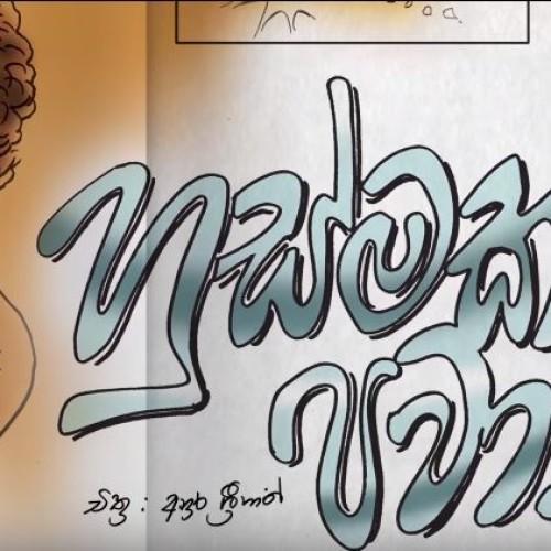 Sanka Dineth Feat. Nirasha Ekanayake – Husmak Pawa