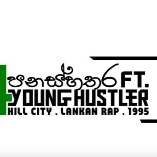 ( පනස් හතර ) Ft Young Hustler – 54