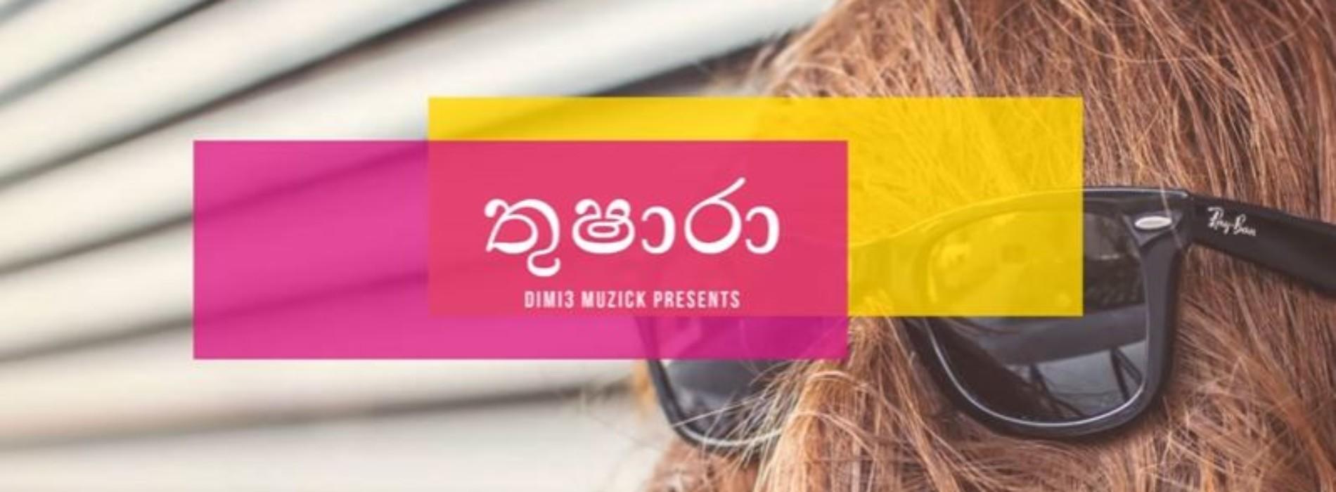 Dimi3 – Love Hilaw (ලව් හිලව් )