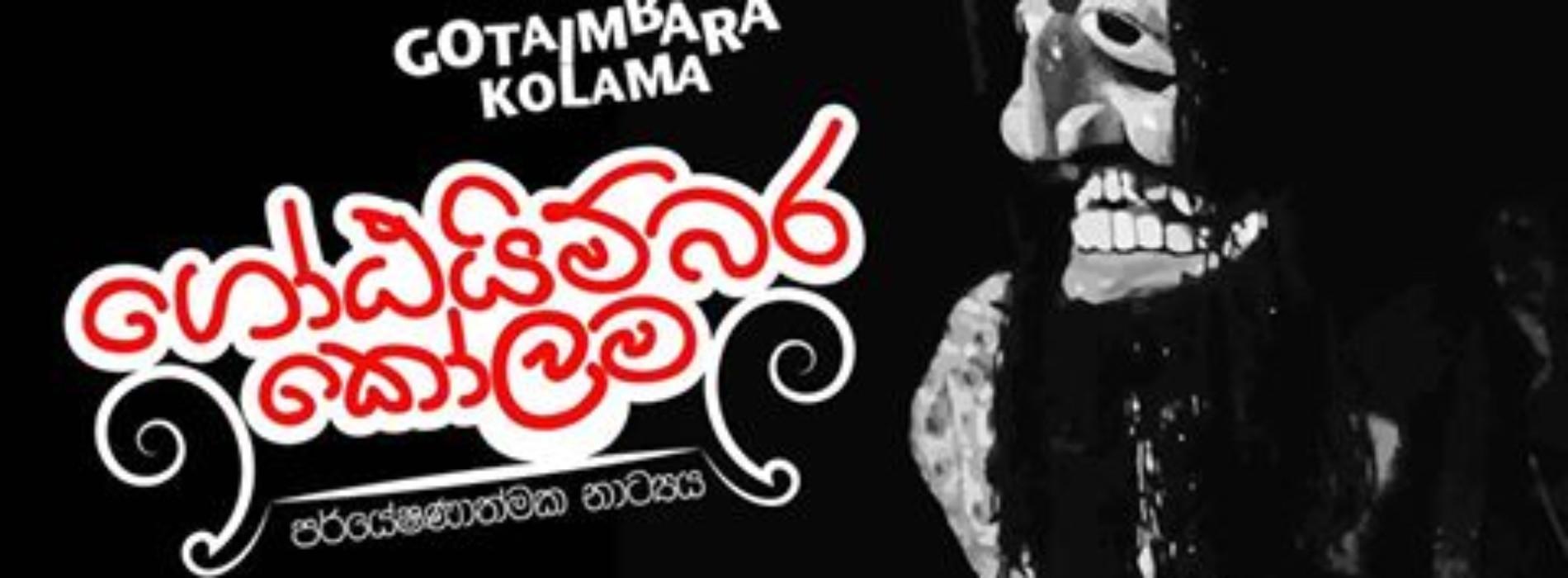 Gotaimbara Kolama : The 2016 Finale