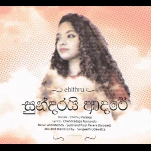 Chithru – Sundarai Adare (Official Audio)