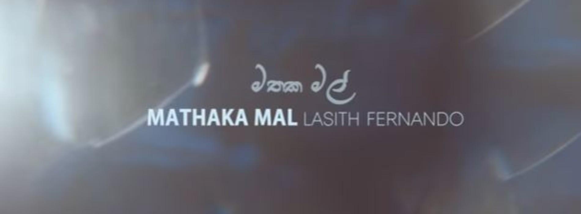 Lasith Fernando – Mathaka Mal [Music Video Trailer]