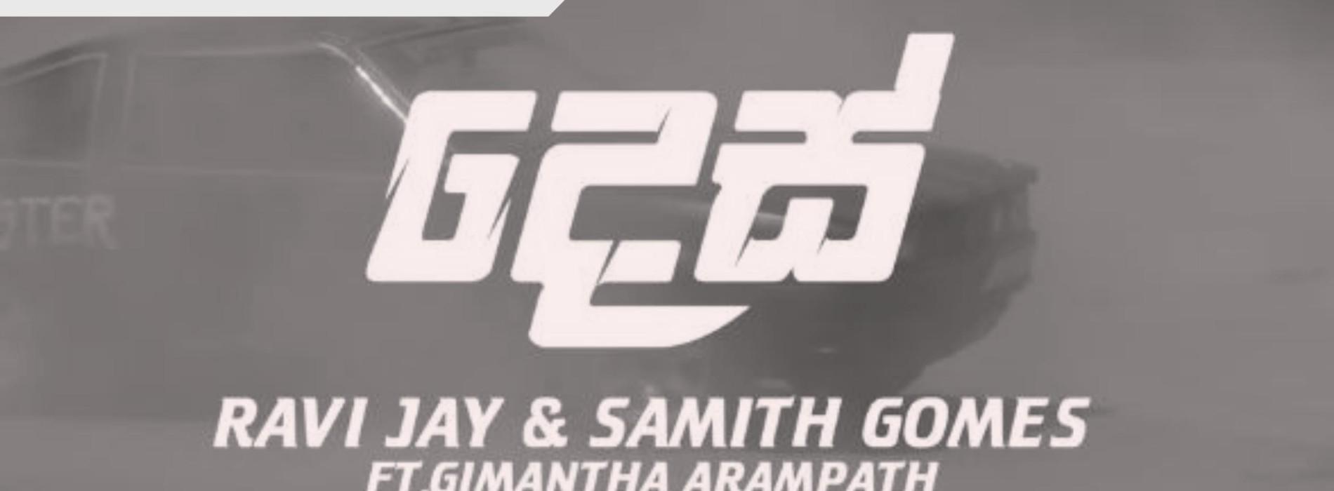 Ravi Jay x Samith Gomes Ft. Gimantha – Dhess (දෙස්)
