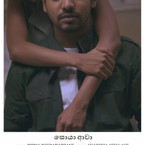 Ridma Weerawardena – Soya Awa (the video)
