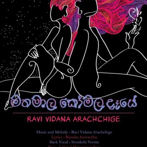 Ravi Vidana Arachchige : Manamala Komala Dase මනමාල කෝමල දෑසේ ( Official Audio )