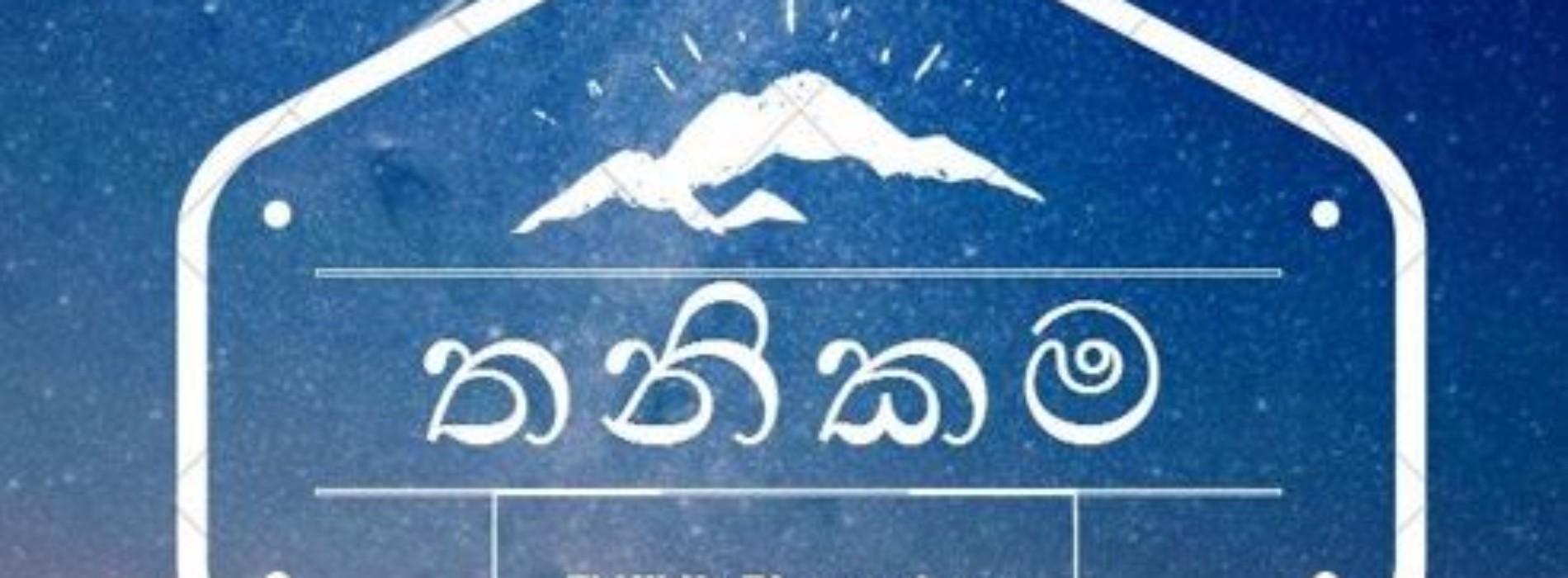 Dasa Ft. Nikila Dharmadasa – තනිකම (Loneliness)
