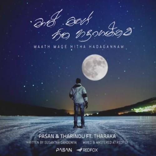 Pasan Liyanage & Tharindu Ft Tharaka – Maath Mage Hitha Hadagannam (Lyric Video)