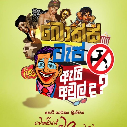 Sinhala Theater @ The Bakeriya