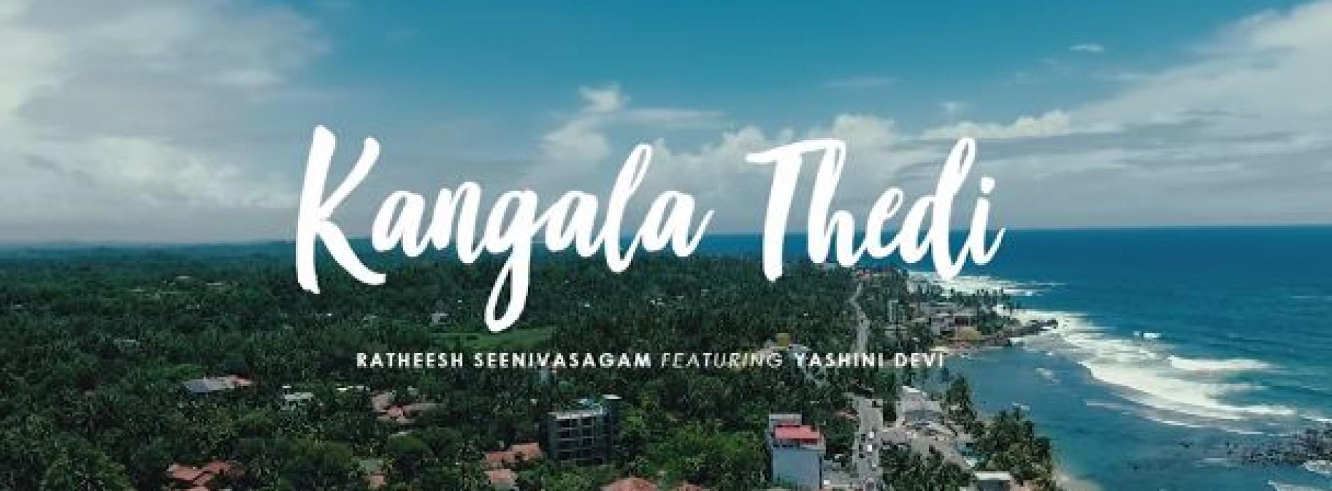 Ratheesh Seenivasagam | Yashini Devi | A DEYO Musical – Kangala Thedi