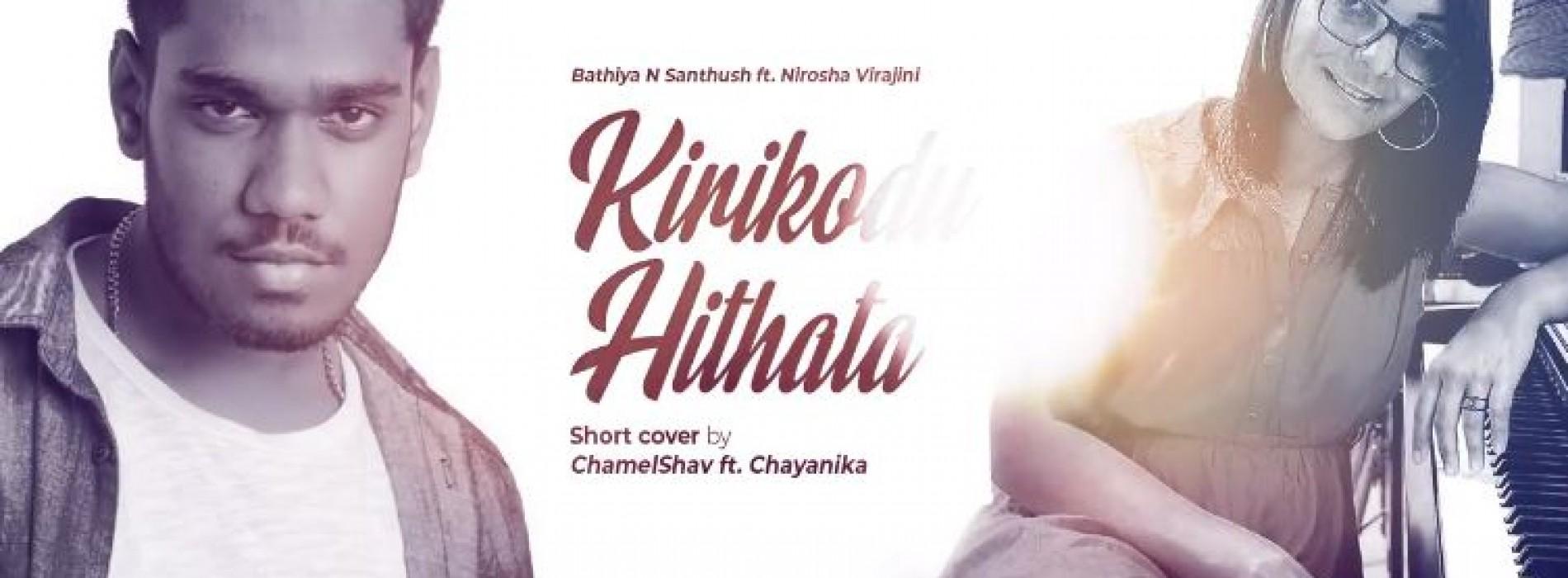 ChamelShav Ft Chayanika – Kiri Kodu (කිරි කෝඩු හිතට/ cover)
