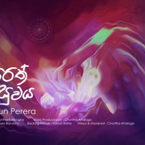 Supun Perera, Charitha Attalage & Saritha Edirisinghe – Surath Suwaya (සුරත් සුවය) [Official Audio]