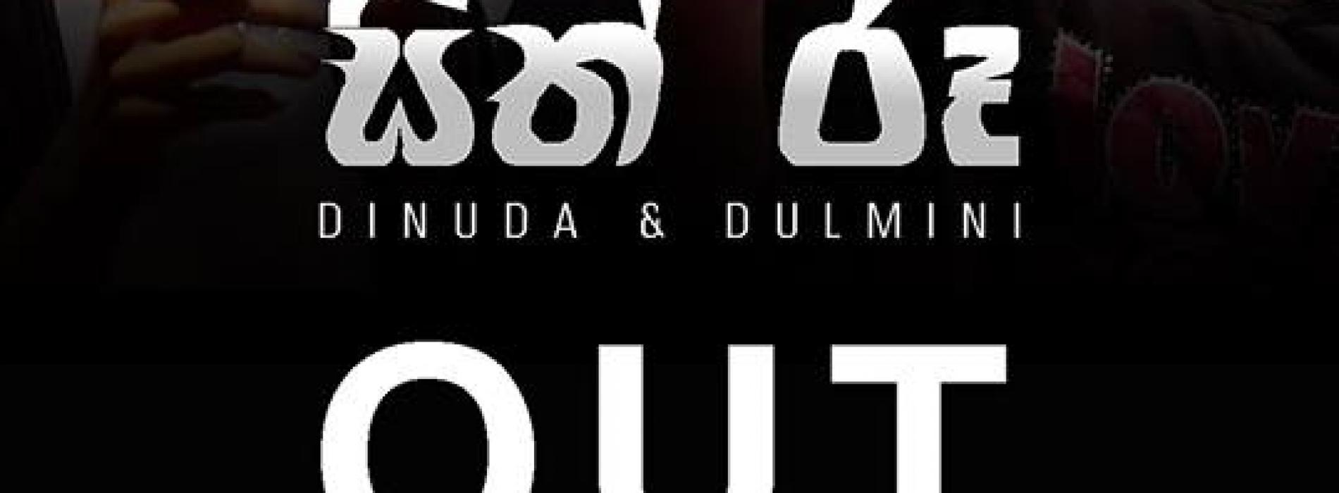 Dinuda & Dulmini Ft YAKA – Sith Ruu (සිත් රූ) Official Music Video