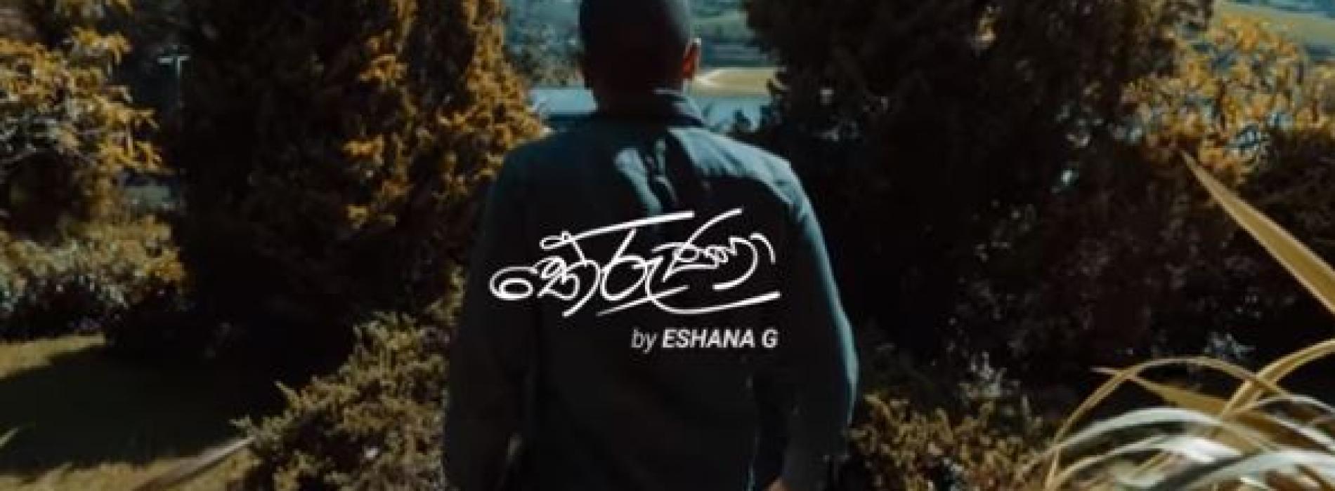 Eshana G – Theruna (තේරුණා) Official Music Video