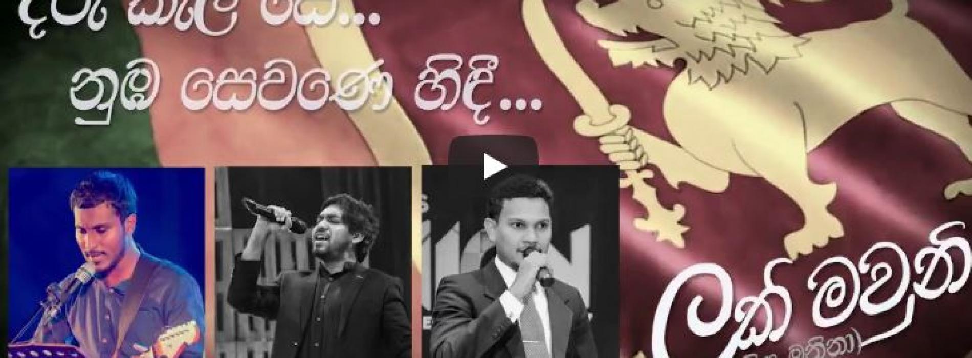 U Ranga Weerasekara Ft Ridma Weerawardena, Fawaz Razeek – Lakmauni (ලක්මවුනි) (Lyric Video)