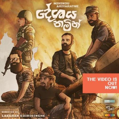 Deshaya Namin – Mihindu Ariyaratne (Official Music Video)