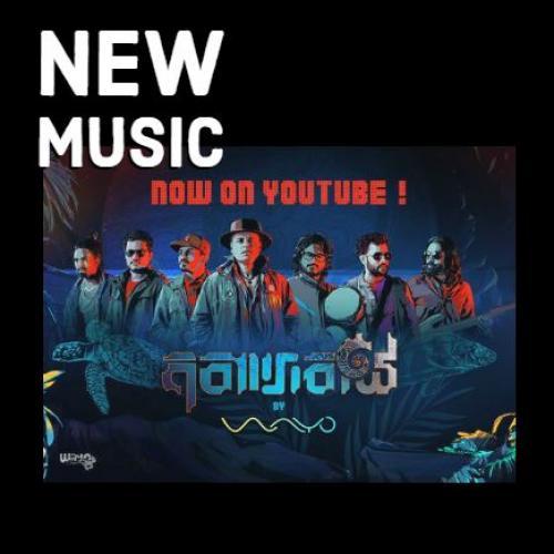 WAYO – Anagathaye (අනාගතයේ) Official Lyric Video