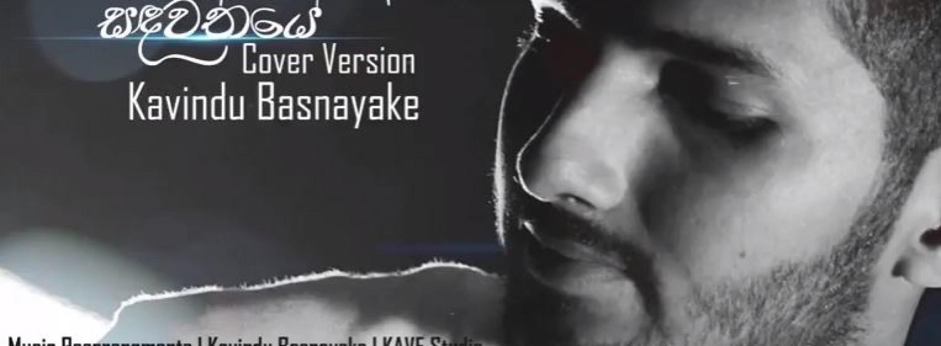 Kavindu Basnayake – Sandawathiye | Ridma Weerawardena | Charitha Attalage (Cover)