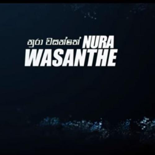 Nadeemal Perera Ft Pasan Liyanage – Nura Wasanthe (නුරා වසන්තේ) Official Lyric Video