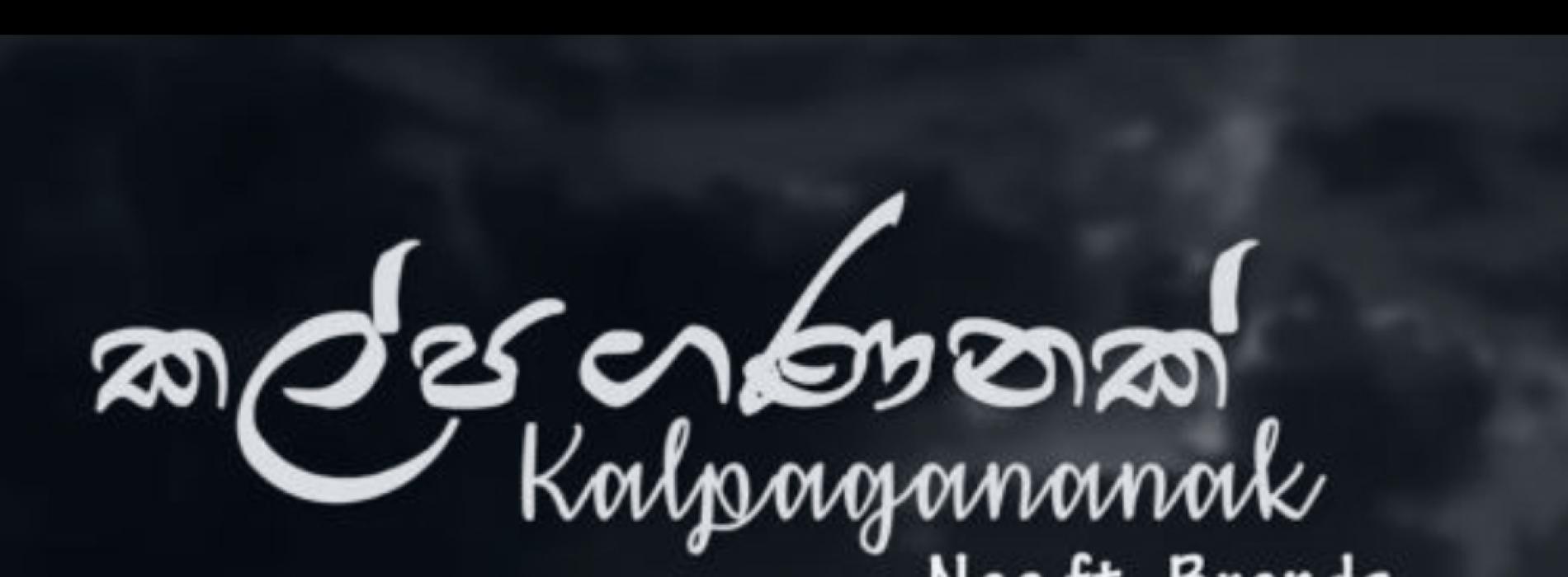 Neo & Brenda Mendis – Kalpa Gananak (කල්ප ගණනක්)
