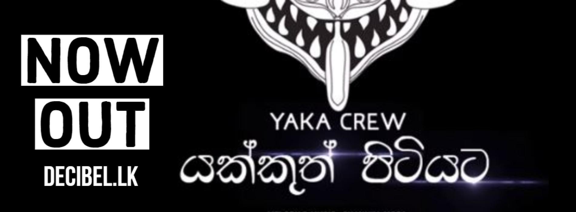 Yaka Crew – Yakkuth Pitiyata (යක්කුත් පිටියට)