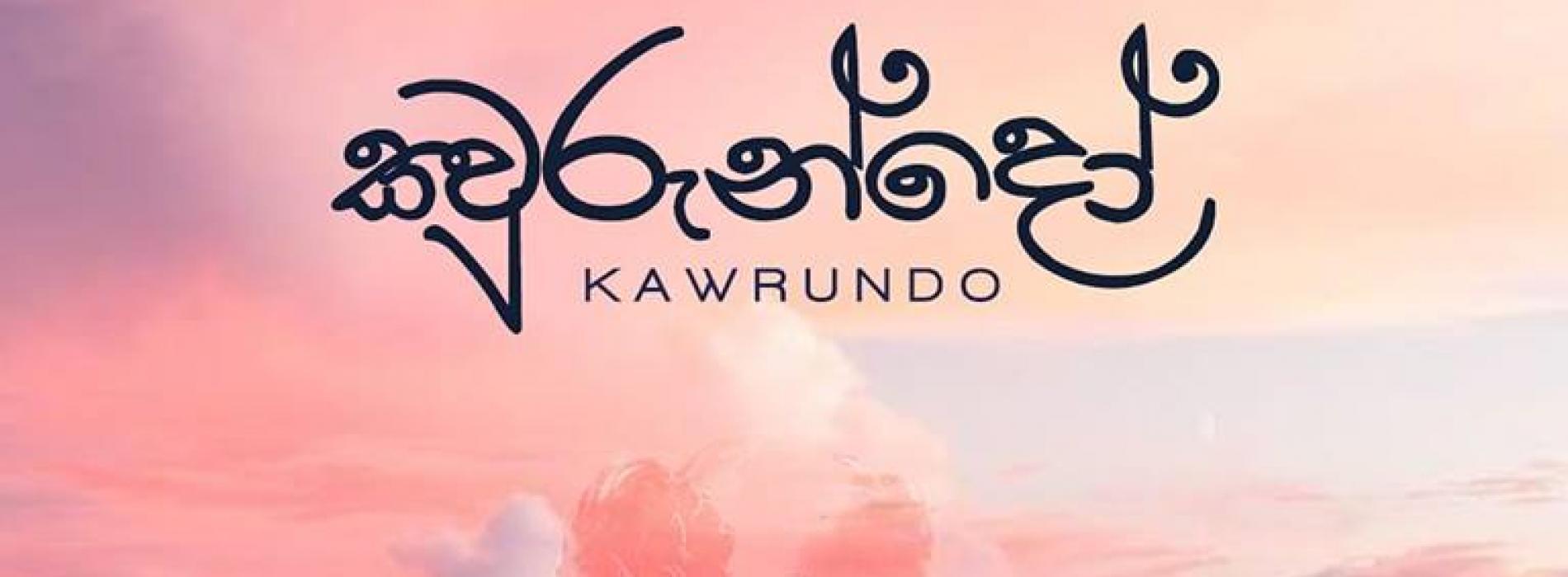 Channuka Devnindu – Kawrundo(කවුරුන්දෝ) [Official Audio]