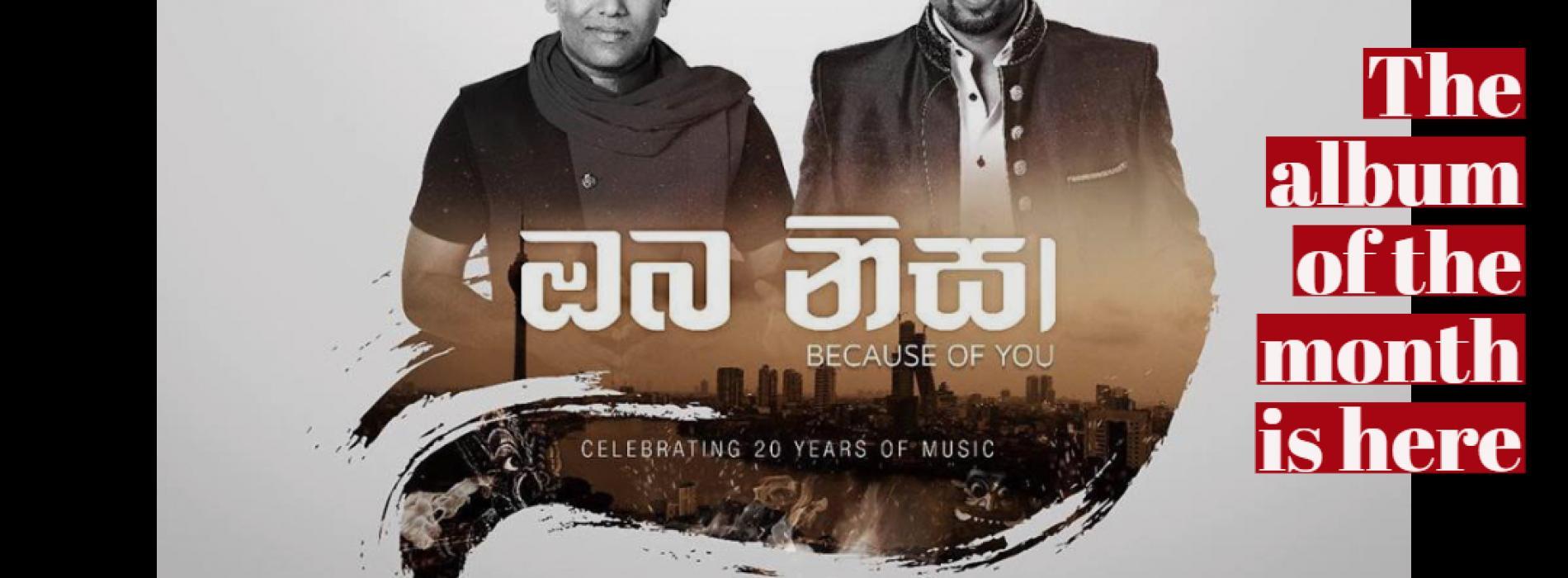 Oba Nisa – Official Lyric Video   Bathiya and Santhush