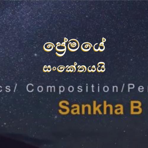 ප්රේමයේ සංකේතයයි – Sankha B (Lyric Video)