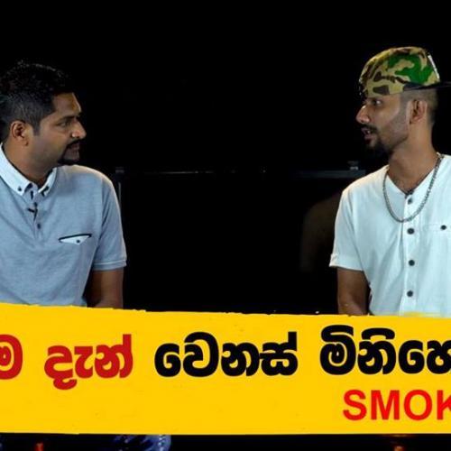 Noize Tv Interviews Smokio
