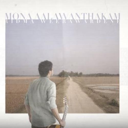 Mona Aalawanthakam Do Naga (මොන ආලවන්තකම්දෝ නගා) – Ridma Weerawardena | Charitha Attalage