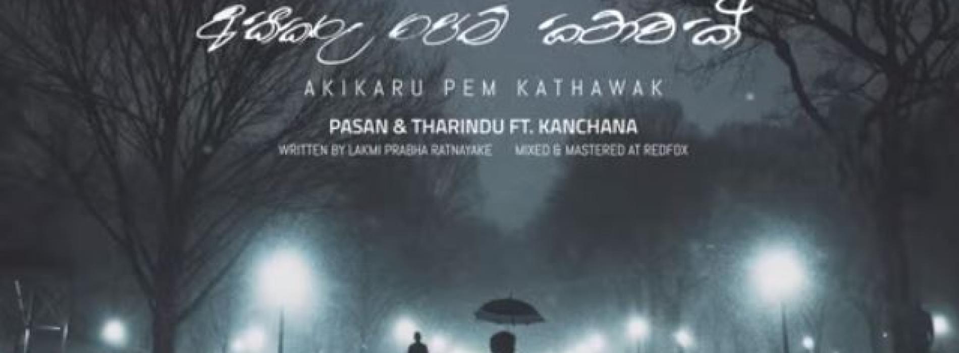 Akikaru Pem Kathawak – Pasan & Tharindu feat. Kanchana (Lyric Video)