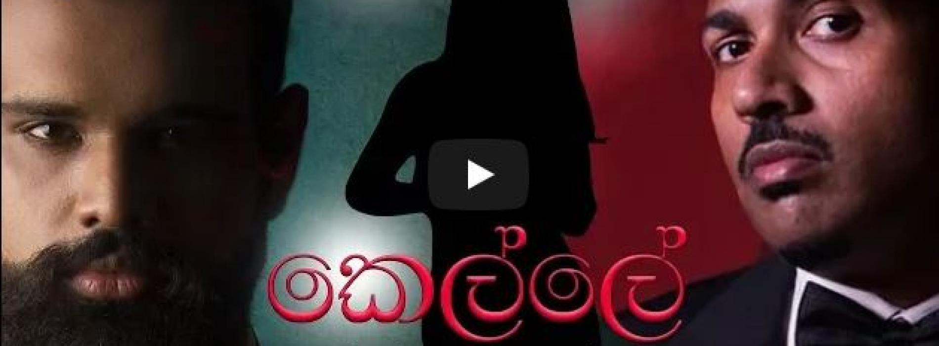කෙල්ලේ (Kelle)- Mihindu Ariyaratne & Chinthy Feat. Raj Thillaiyampalam (Lyric Video)