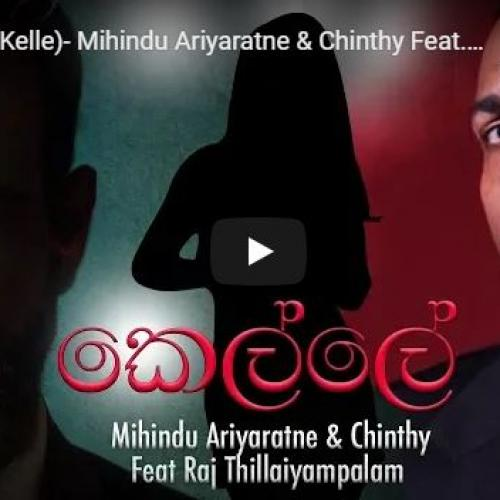 කෙල්ලේ (Kelle)- Mihindu Ariyaratne & Chinthy Feat. Raj Thillaiyampalam (Lyric Video)
