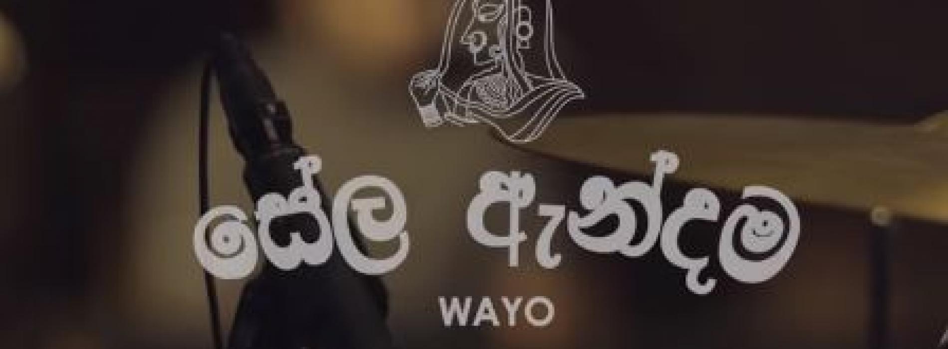 Sela Andama (සේල ඇන්දම) – WAYO Brick House Sessions (Feb 2019)